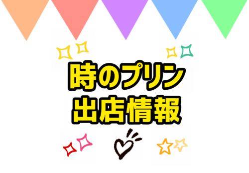 【出店情報】浜松城公園 4/17~19 11:00~16:00